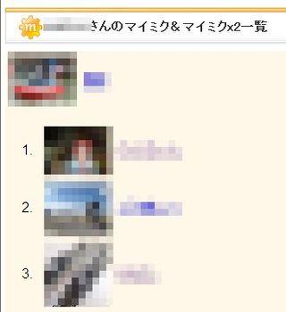 20090423_mixiapp_01