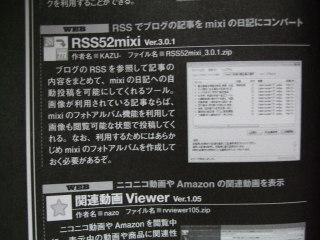 20090702_rss52mixi