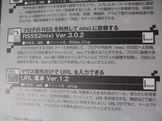 20090715_rss52mixi